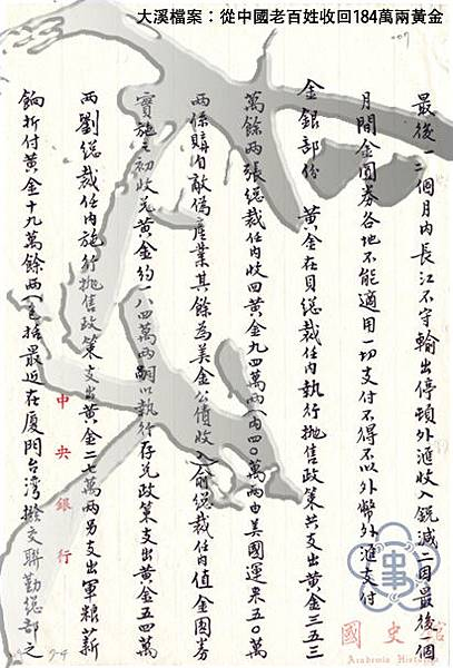 02大溪檔案:從中國老百姓收回184萬兩黃金.jpg