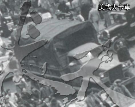 美式大卡車.jpg