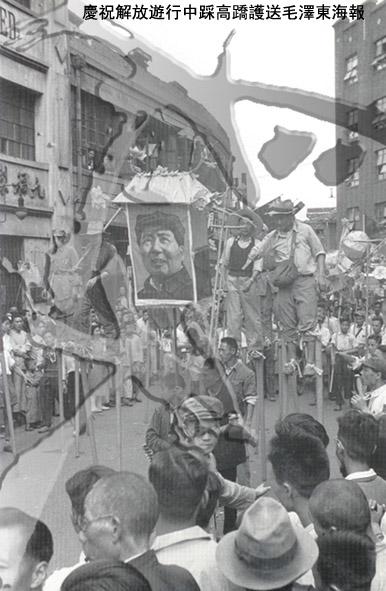 8-1慶解放遊行中踩高蹻護送毛澤東海報.jpg