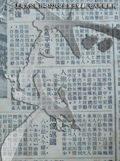 上海大公報_19481224_兌金演出慘劇_七人昨被擠死.JPG