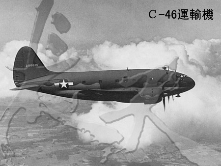 c-46運輸機.jpg
