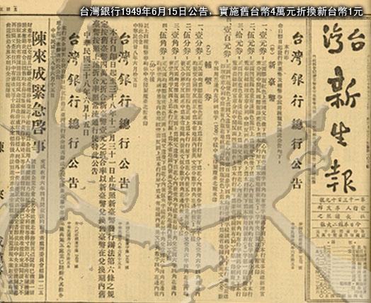 7-3台灣銀行1949年6月15日公告,實施舊台幣4萬元折換新台幣1元.jpg