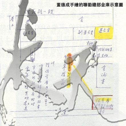 董德成手繪的聯勤總部金庫示意圖.jpg