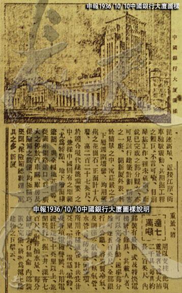 申報_19361010_中國銀行大廈圖樣&圖說.jpg