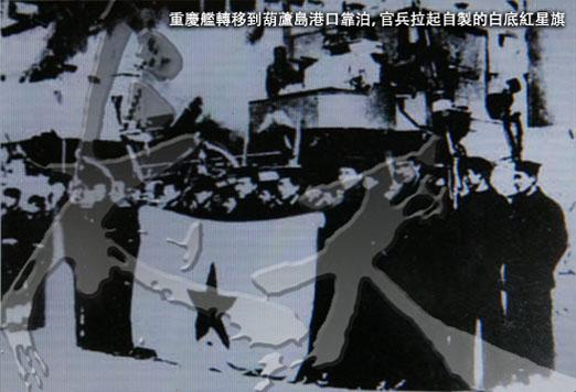 重慶艦轉移到葫蘆島港口靠泊,官兵拉起自製的白底紅星旗.JPG