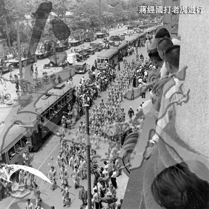 04蔣經國打老虎遊行.jpg