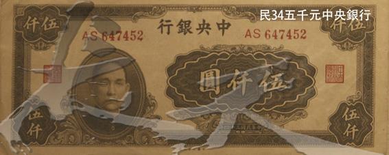 04民34五千元中央銀行.jpg