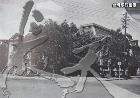 台灣銀行舊景.jpg