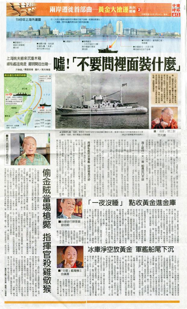 黃金運台全記錄 民國100年3月29日 中國時報/A13版
