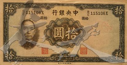 03中央銀行法幣拾圓.JPG