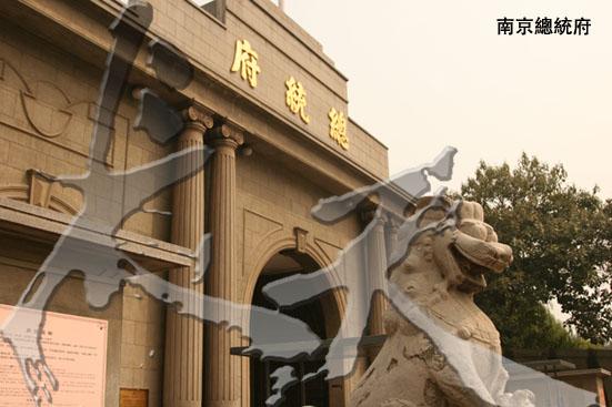 02南京總統府.JPG