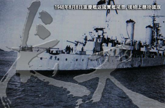 1948年八月八日5重慶艦返國實艦尾景,後桅上懸掛國旗.JPG