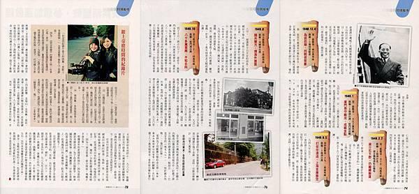 商周報導-2.jpg