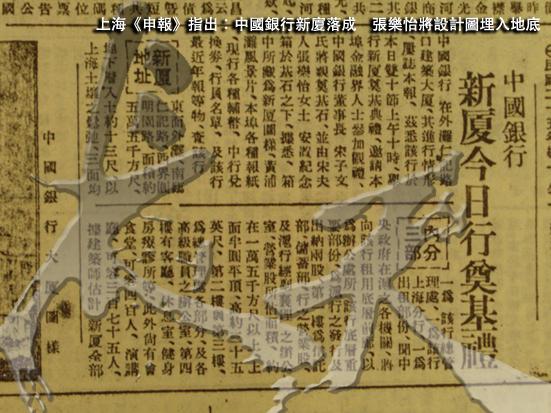 申報_19361010_中國銀行_新廈今日行奠基禮.JPG
