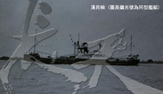 漢民輪 (圖是繼光號,為同型艦艇).jpg