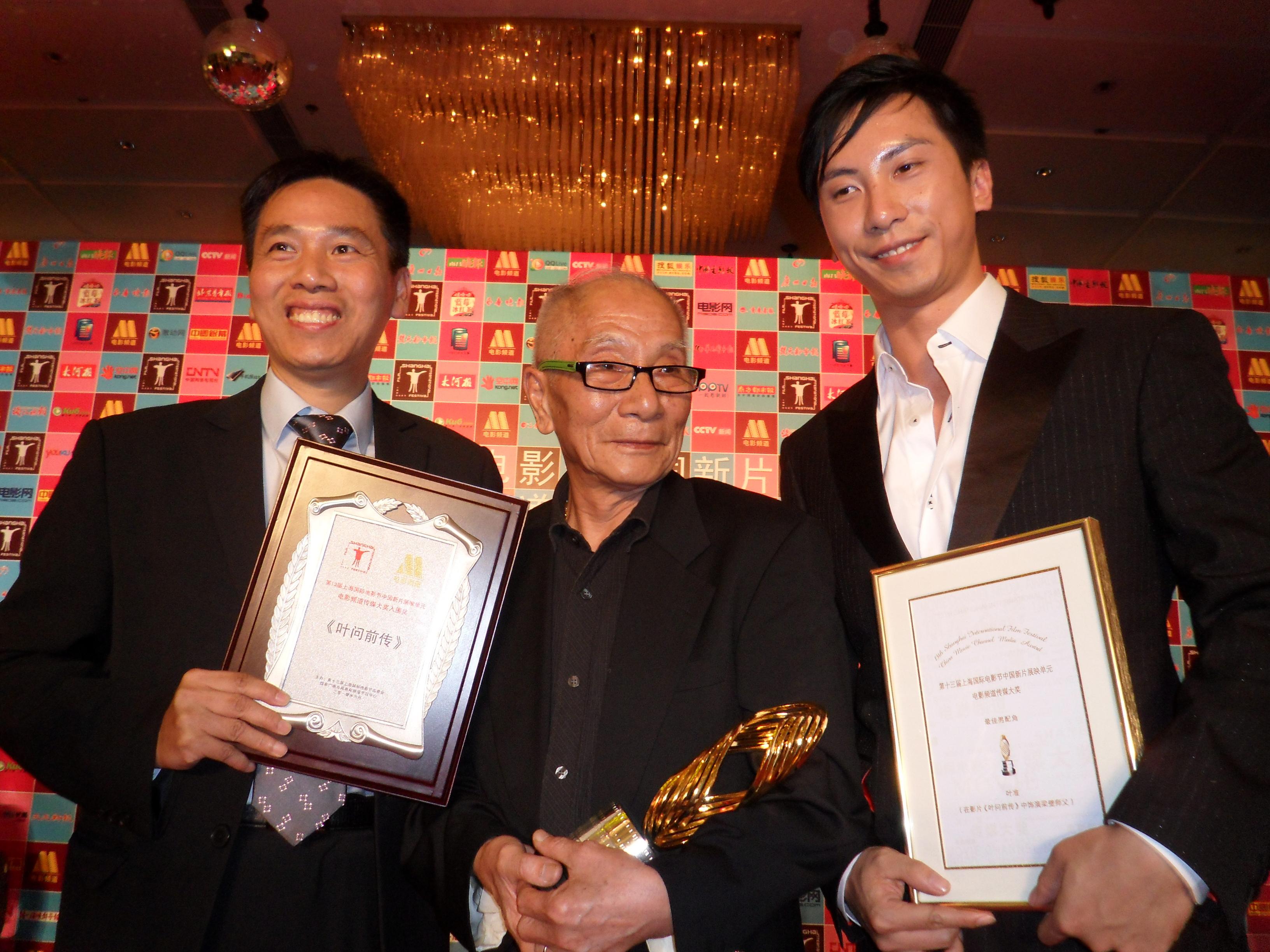 葉準憑藉《葉問前傳》獲得最佳男配角(中)、杜宇航(右)、冼國林(左).JPG