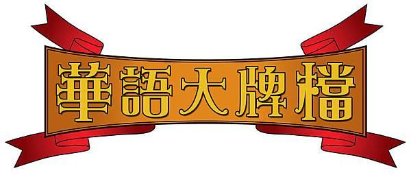 華語大牌檔 -招牌