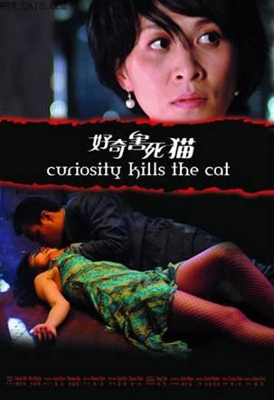 好奇殺死貓.jpg