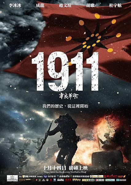 [1911-辛亥革命]台灣版海報
