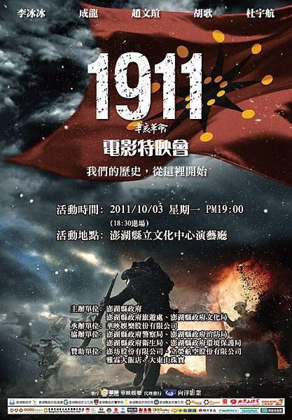 1911活動海報2p.jpg