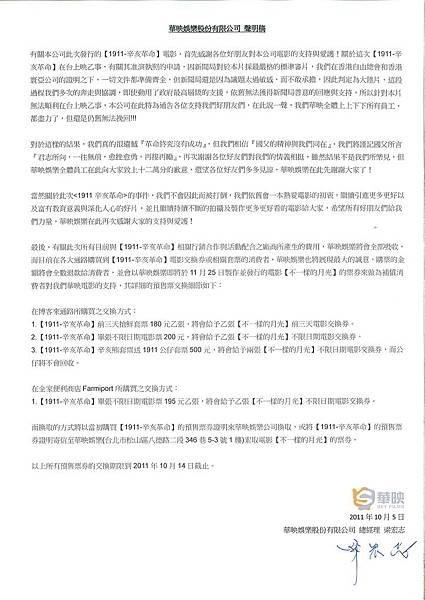 華映娛樂股份有限公司 聲明稿.jpg