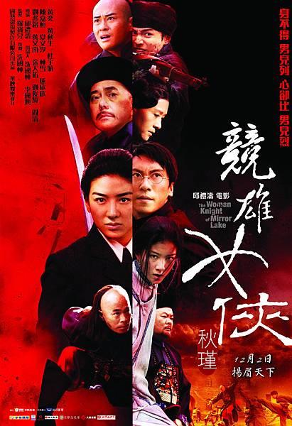 秋瑾posterS.jpg