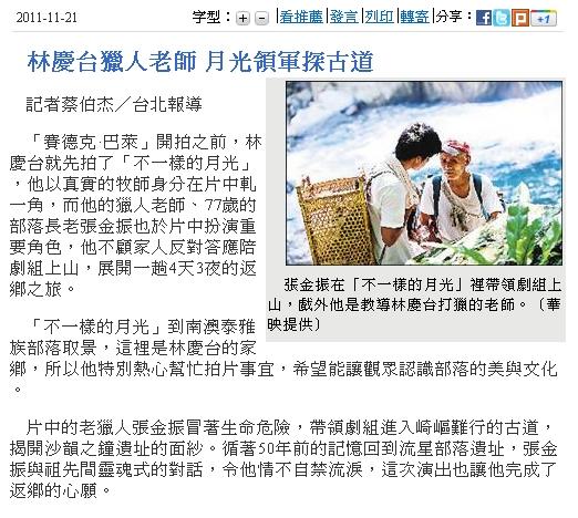 林慶台獵人老師 月光領軍探古道.jpg