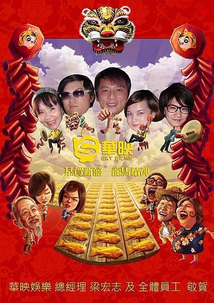 2012賀年卡(華映版)1.jpg