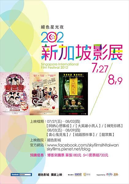 《2012新加坡影展》主視覺海報