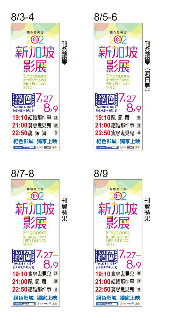 08-03-09新加坡影展上片設計 (1)