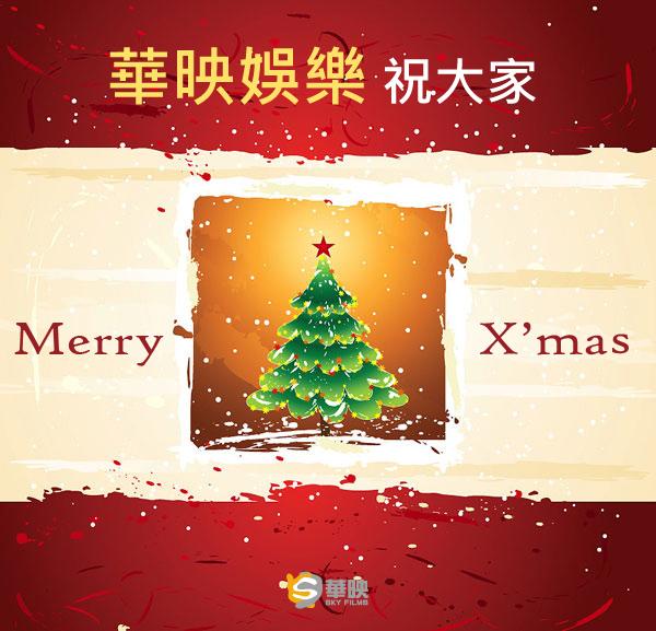 2012聖誕節快樂