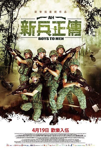 新兵正傳 電影海報
