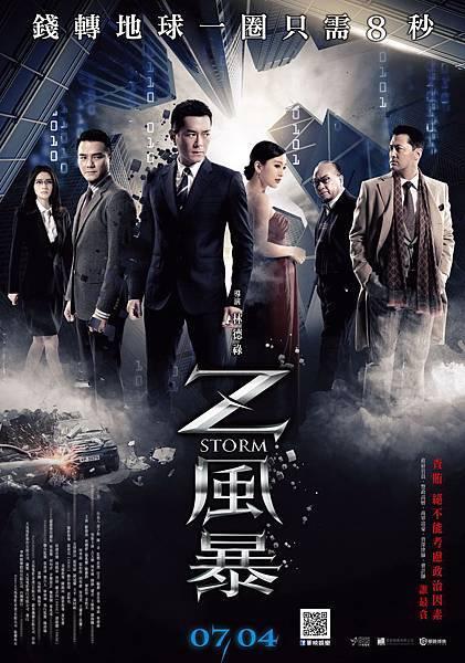 Z風暴(Tw)