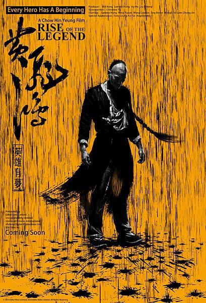 電影《黄飛鸿之英雄有夢》國際版海報直版.jpg
