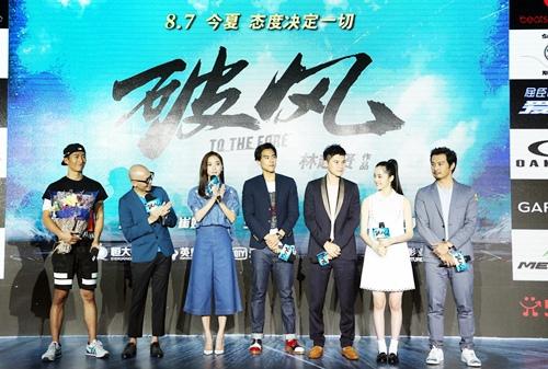 (左起)竇驍、林超賢、王珞丹、彭于晏、陳家樂、歐陽娜娜、連凱