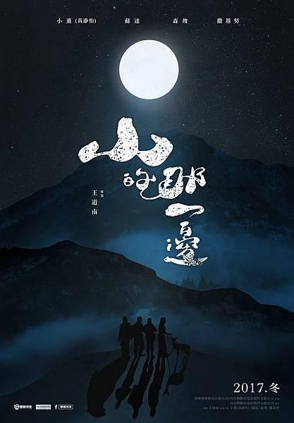 《山的那一邊》月光版前導海報.jpg