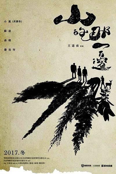 《山的那一邊》樹葉版前導海報.jpg