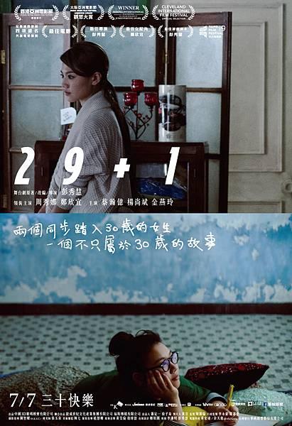 29+1_正式海報.jpg