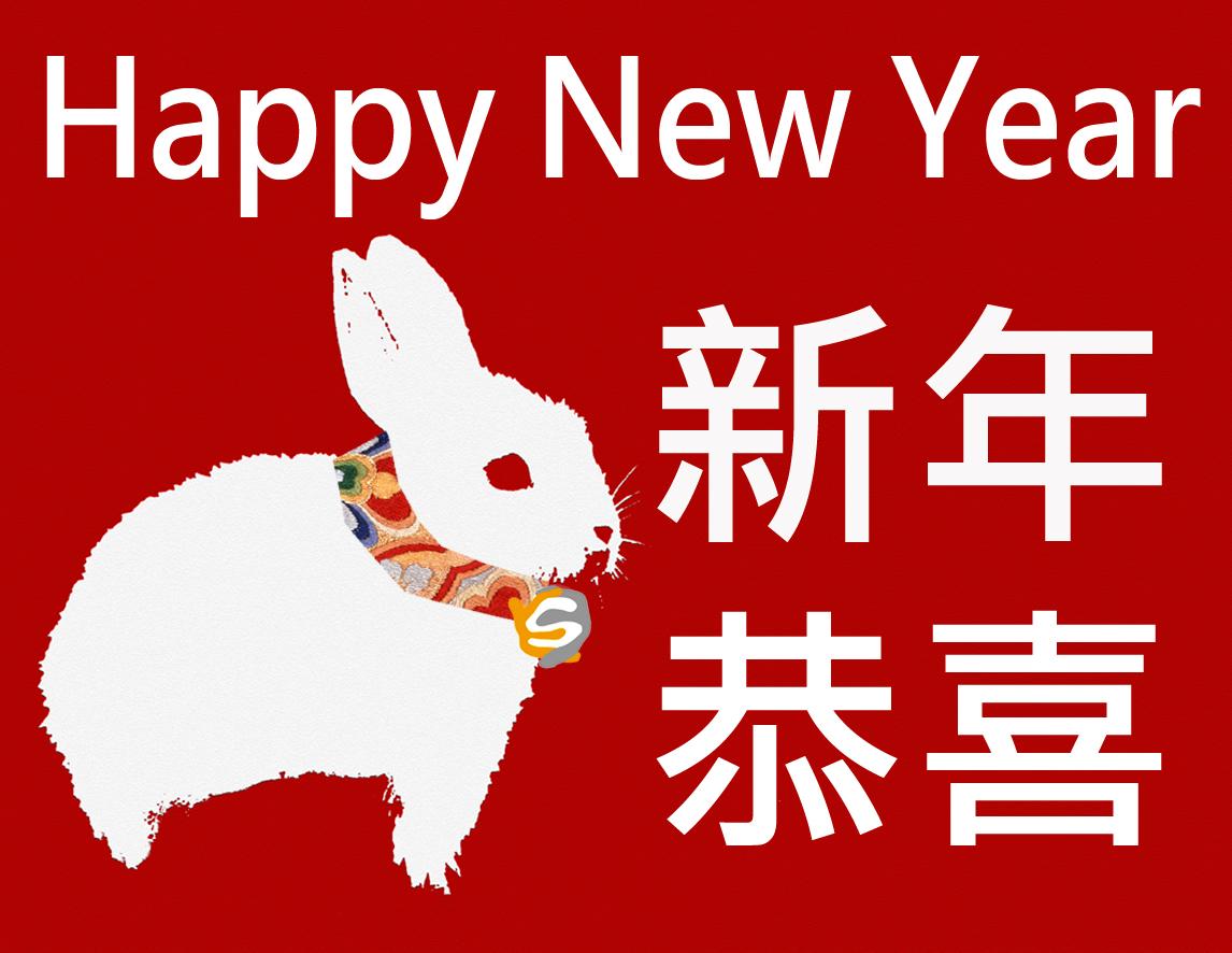 華映娛樂祝賀新年快樂.jpg