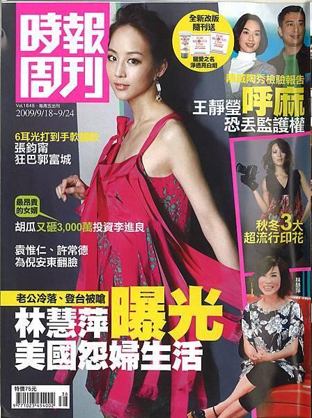 20090918時報週刊 Z封面人物.jpg