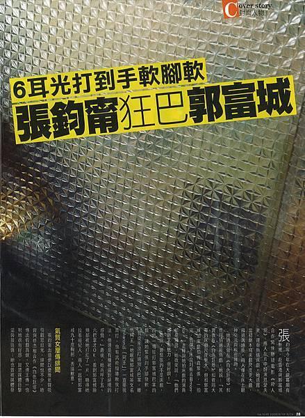 20090918時報週刊 張鈞甯狂巴郭富城1-1.jpg