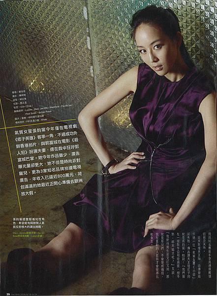 20090918時報週刊 張鈞甯狂巴郭富城1-2.jpg