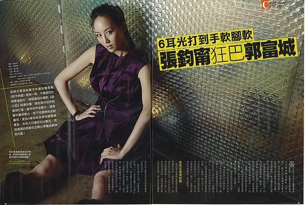 20090918時報週刊 張鈞甯狂巴郭富城1.jpg