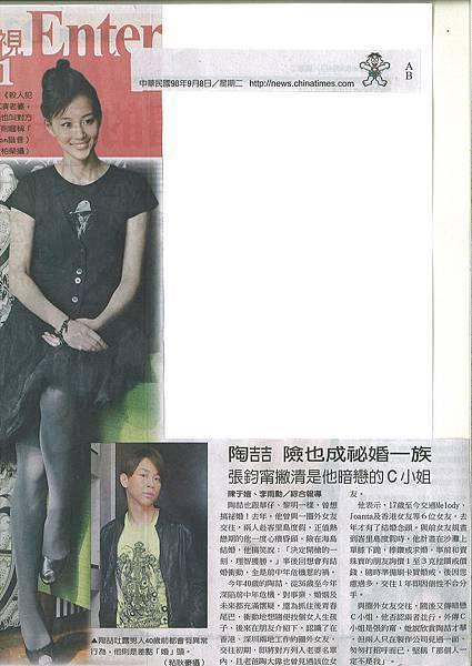 20090908中國時報.張鈞甯撇清是他暗戀的C小姐.jpg