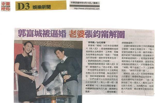 20090915中國時報 郭富城被逼婚 老婆張鈞甯解圍.jpg