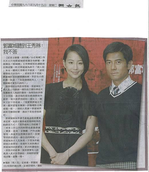 20090915聯合報 郭富城聽到王秀琳:我不答.jpg