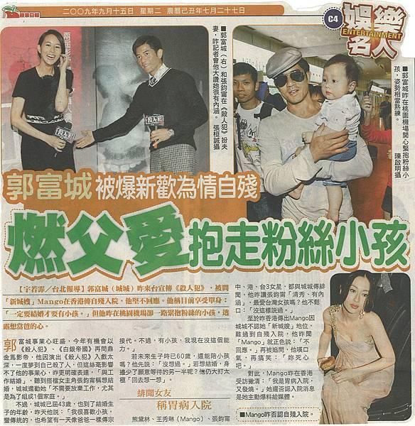 20090915蘋果日報 郭富城被爆新歡為情自殘燃父愛抱走粉絲小孩.jpg