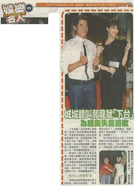 20090917城城錯叫郝龍斌下臺 爲聽奧失言道歉.jpg