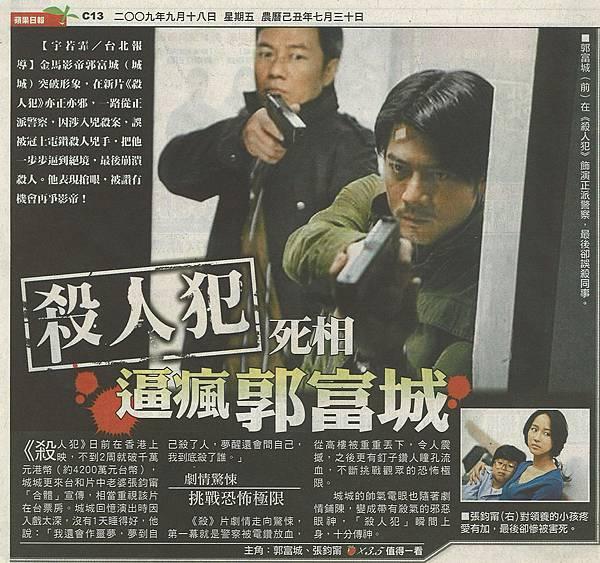 20090918殺人犯 死相 逼瘋郭富城.jpg