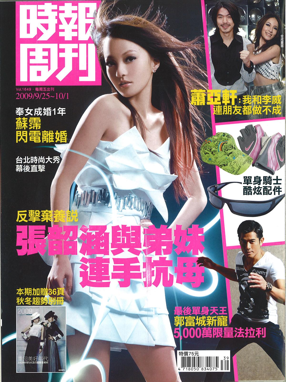 20090925時報封面.jpg